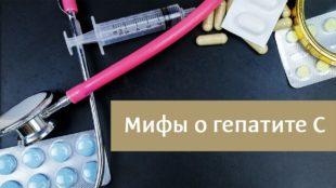 Частые заблуждения о гепатите C