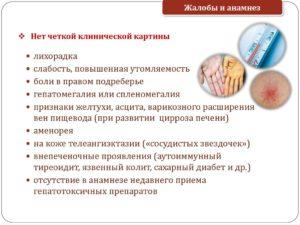 Клиника гепатита аутоимунного типа