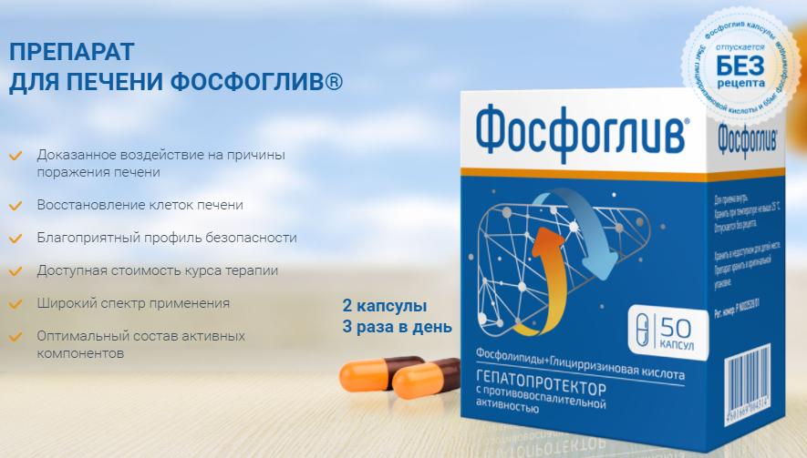Свойства препарата Фосфоглив