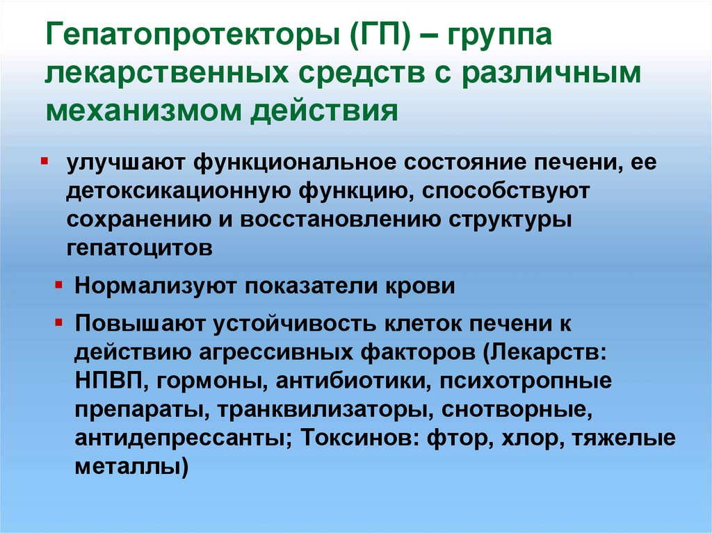 Роль гепатопротекторов
