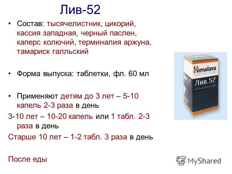 Состав и применение Лив 52