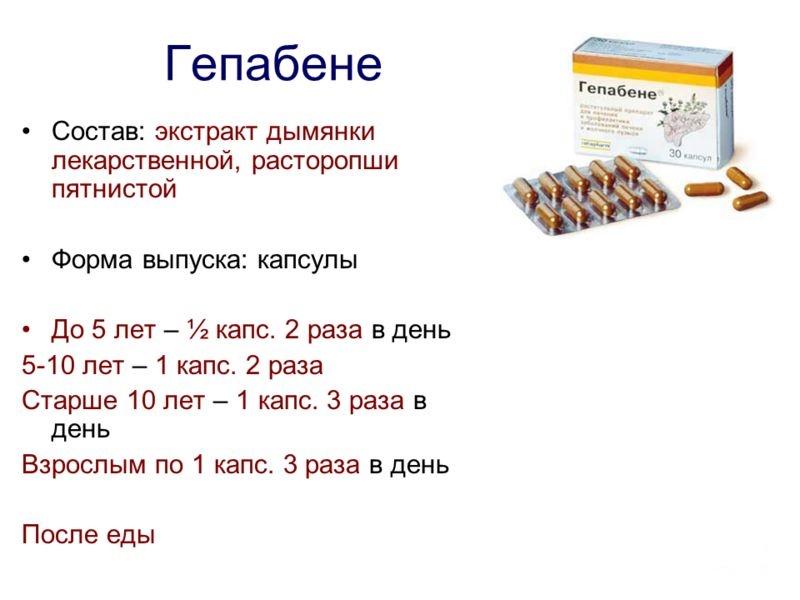 Состав и применение Гепабене