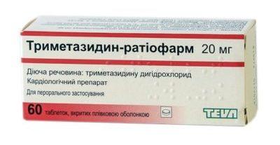 Триметазидин 20 мг