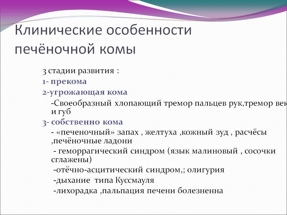 Клинические особенности