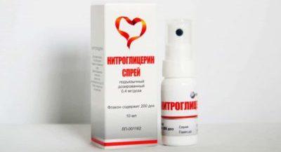 Нитроглицерин спрей