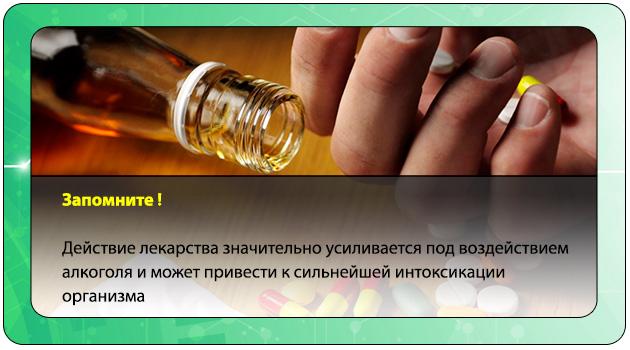 Валосердин и алкоголь