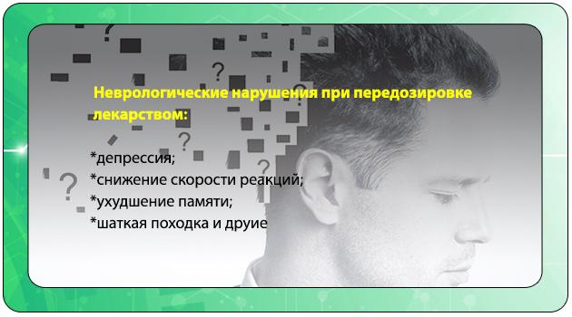 Неврологические нарушения при передозировке Валокордином