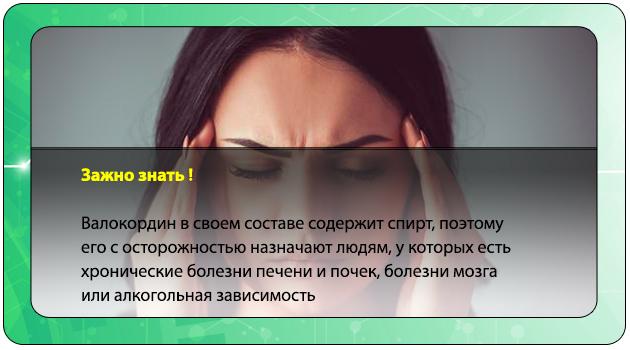 Противопоказания к применению Валокордин-Доксиламина