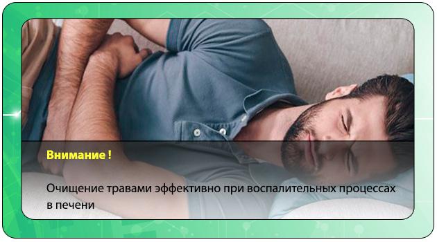 Лечение воспаления печени