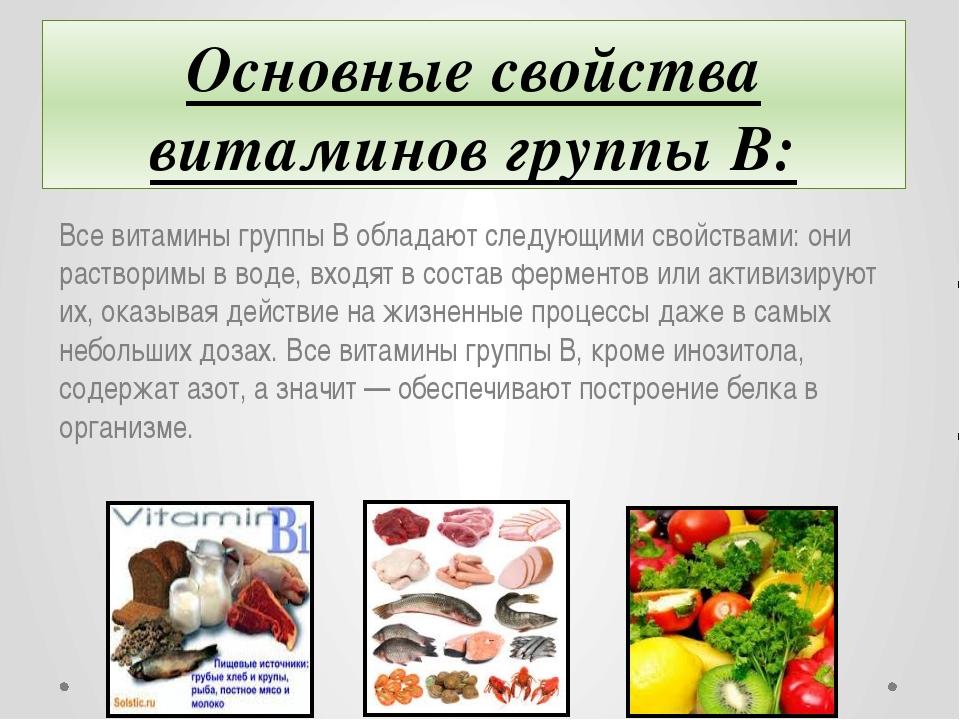 Функции витаминов В