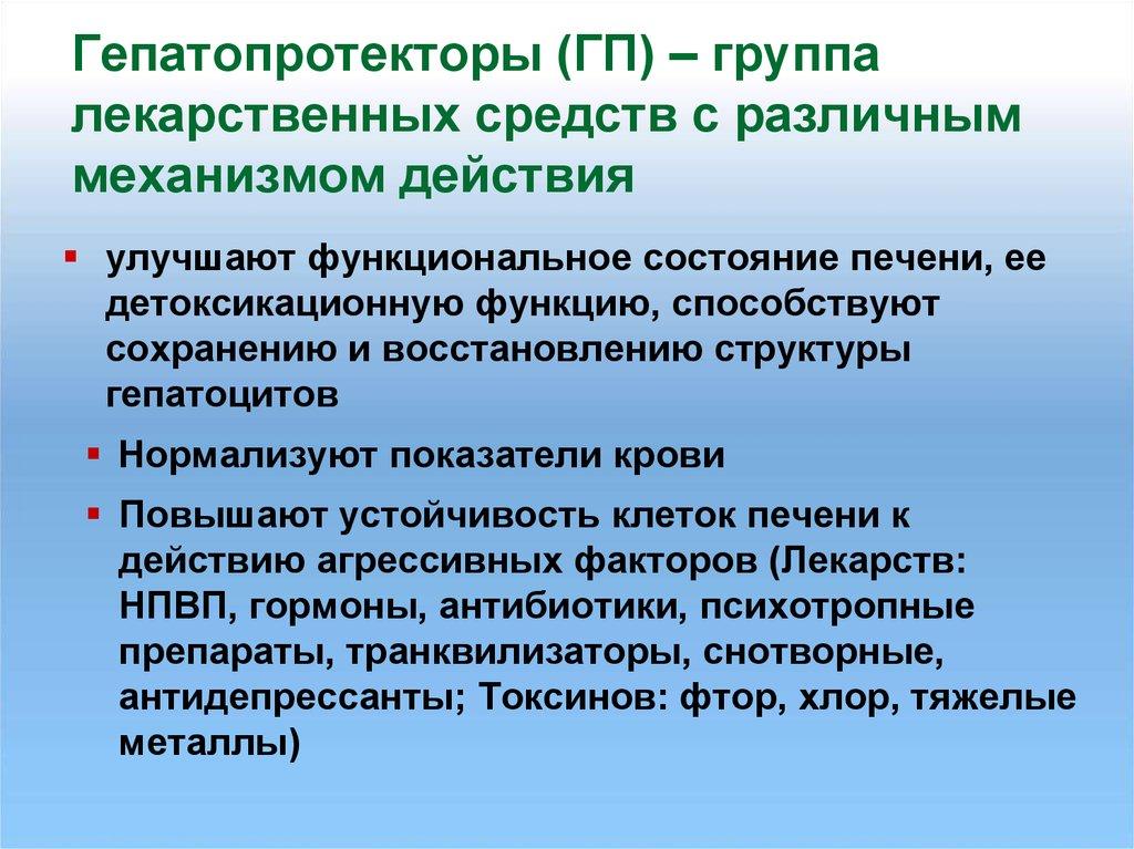 Определение гепатопротекторов