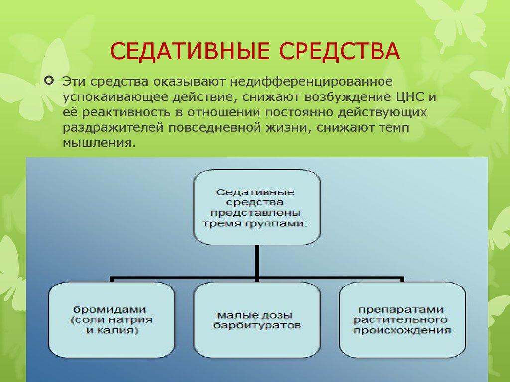 Механизм действия седативных средств