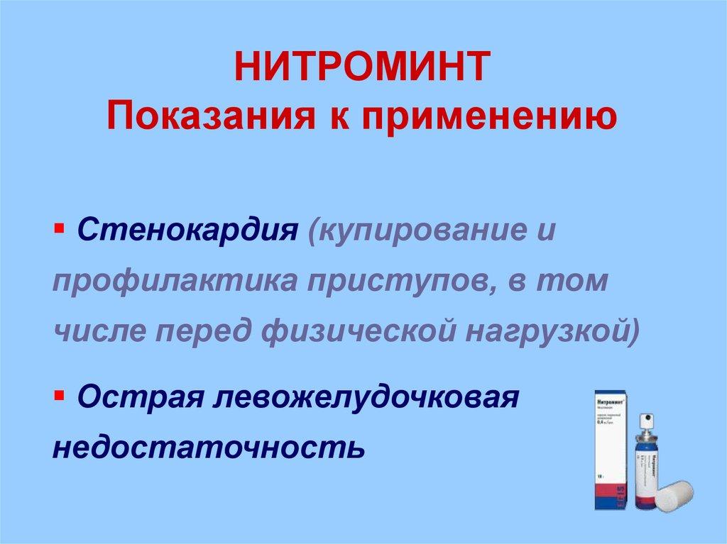 Показания к применению Нитроминта