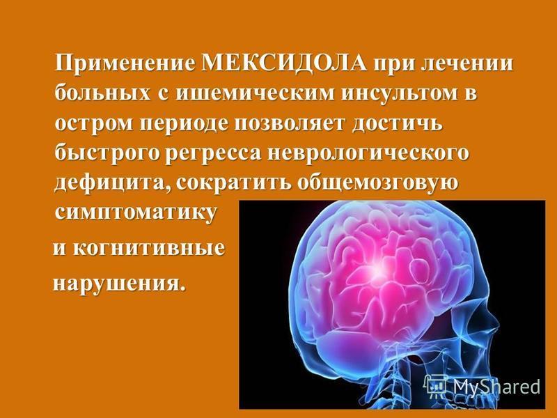Мексидол в лечении инсульта