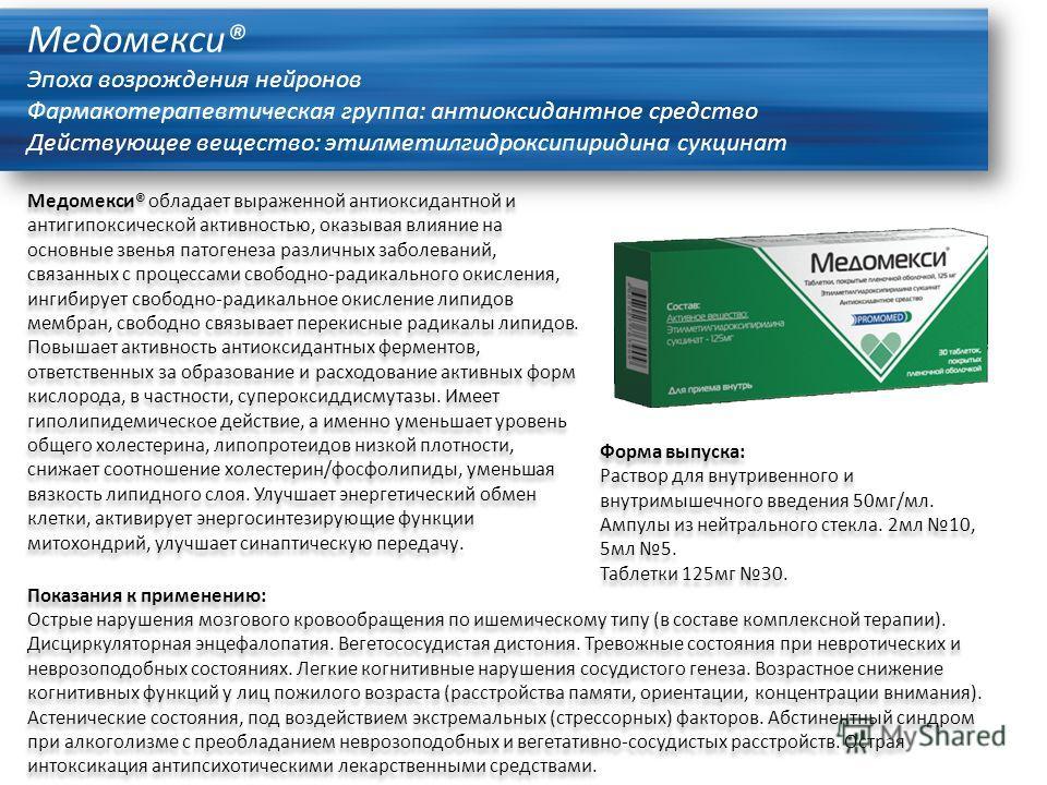 Общая информация о препарате Медомекси