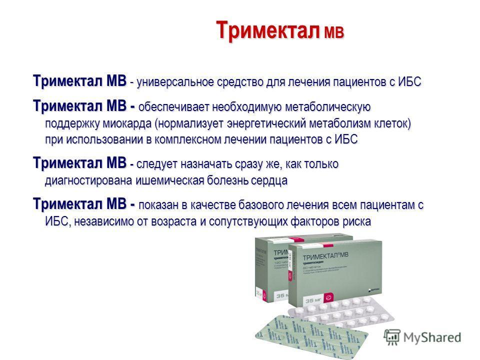 Применение Тримектала МВ