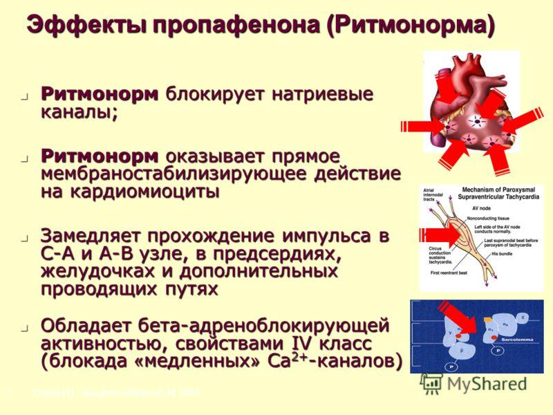 Эффекты Ритмонорма