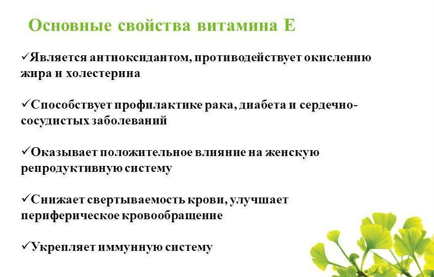 Основные свойства витамина Е