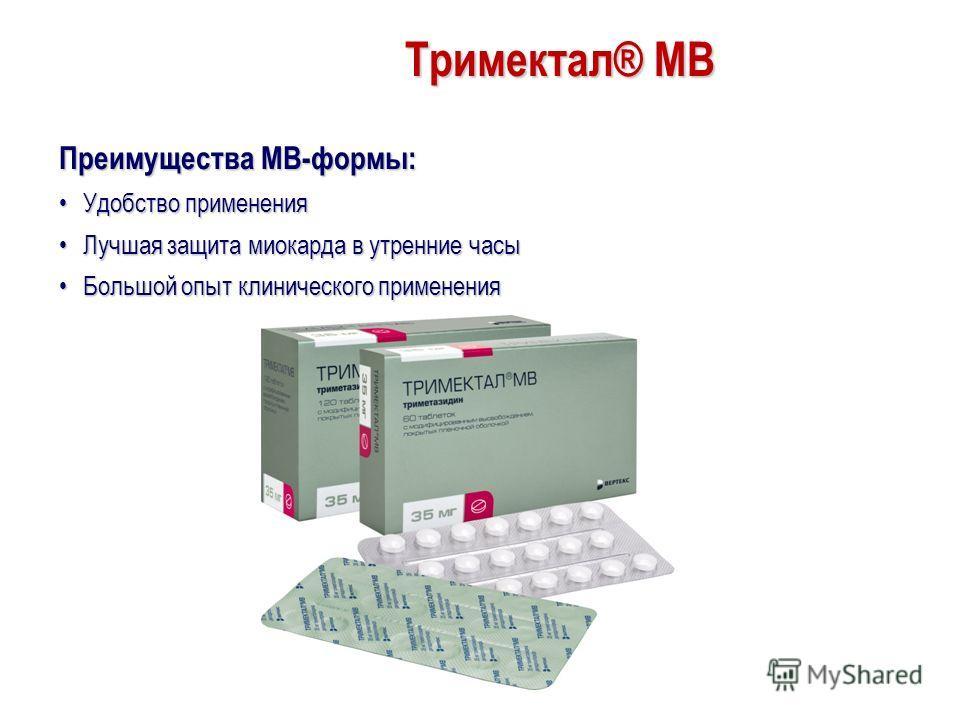 Преимущества МВ-формы препарата