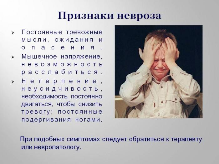Признаки невроза