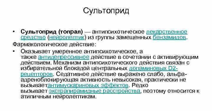 Сультоприд