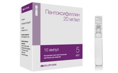 Пентоксифиллин ампулы