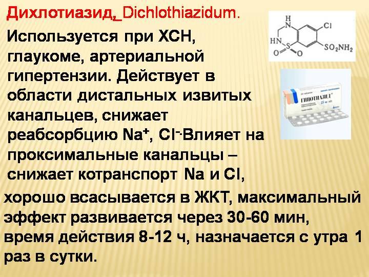 Дихлотиазид