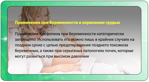 Применение Клофелина при беременности