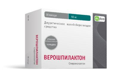 Верошпилактон