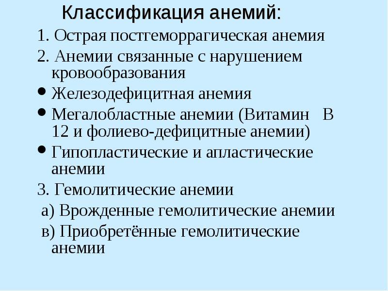 Виды анемий
