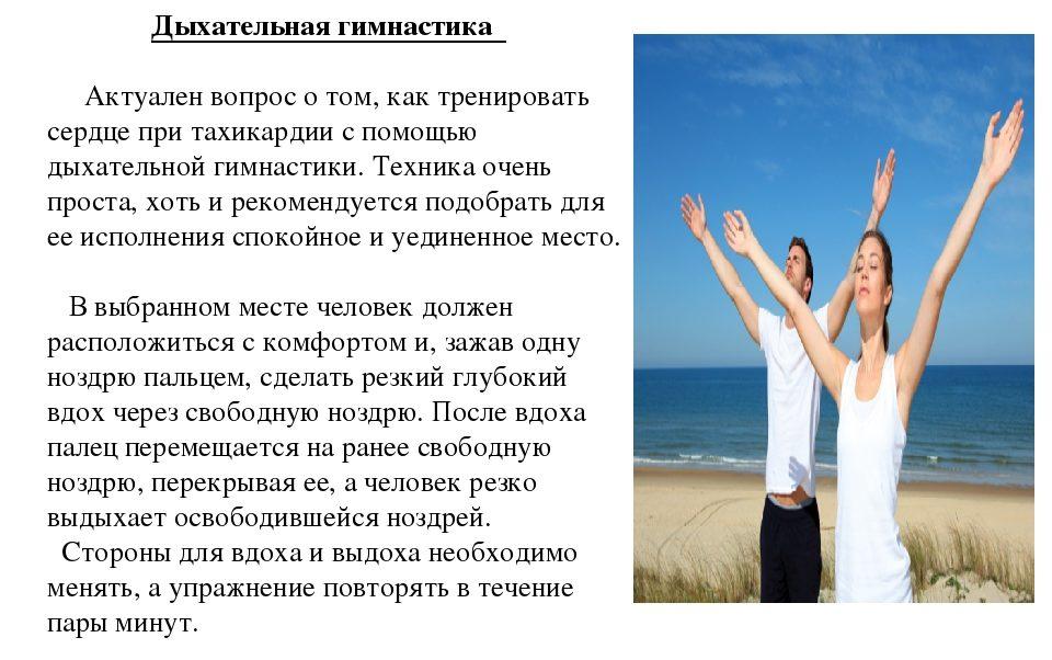 Дыхательные упражнения при тахикардии