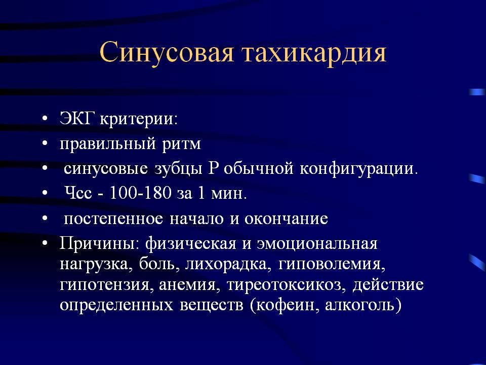 Причины и критерии тахикардии