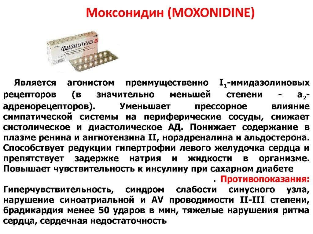 Характеристика Моксонидина