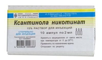 Ксантинола никотинат ампулы