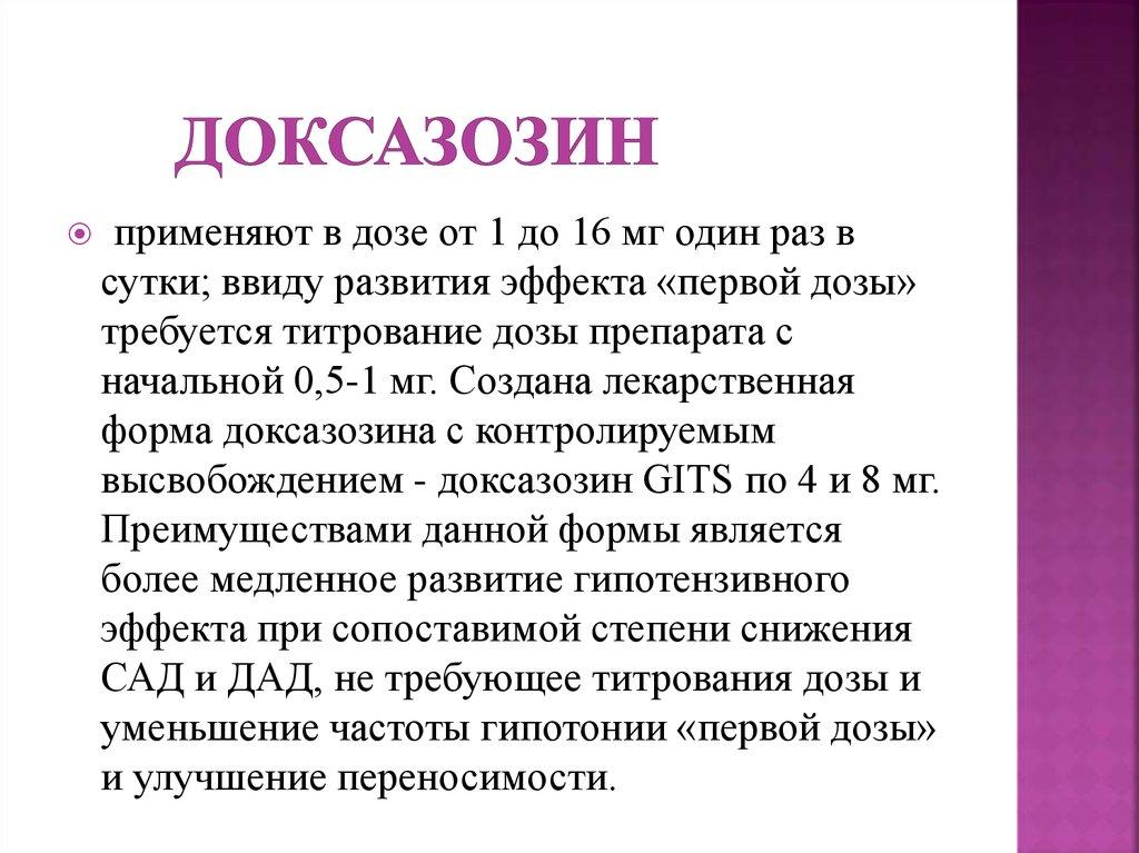 Дозировка Доксазозина
