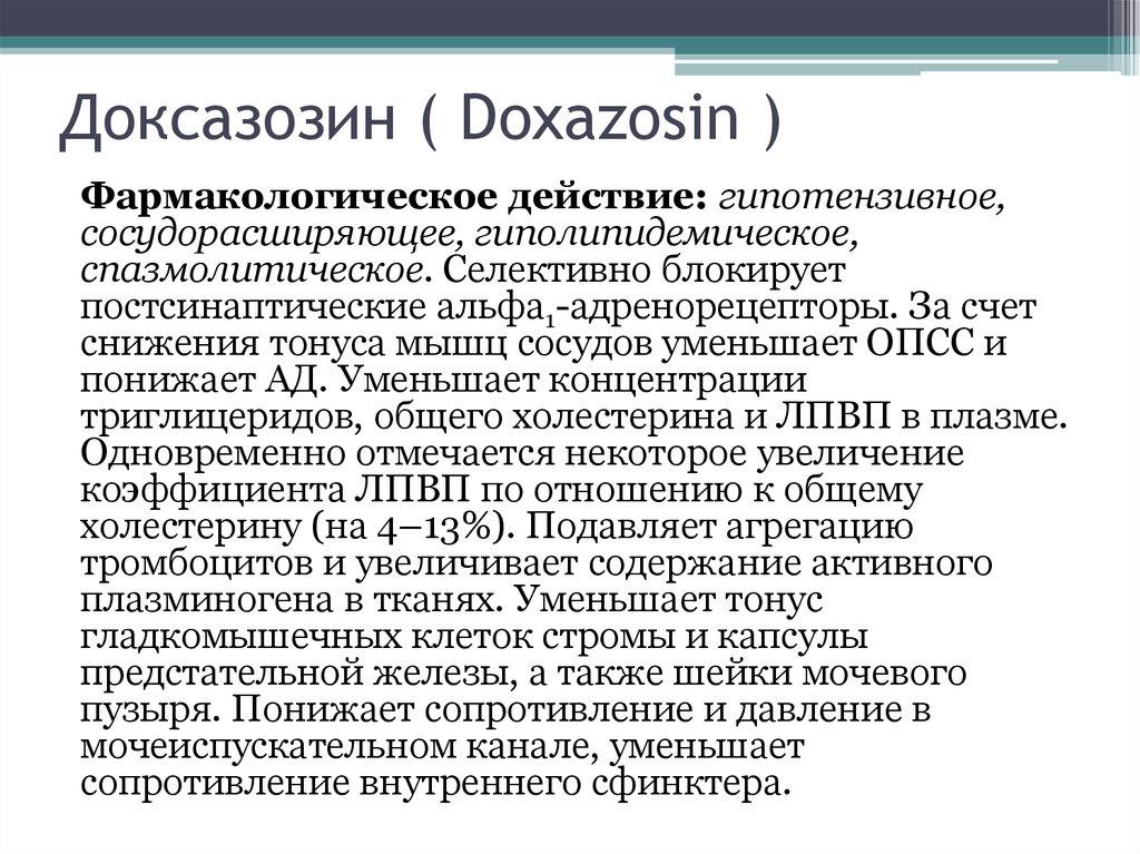 Фармакология Доксазозина