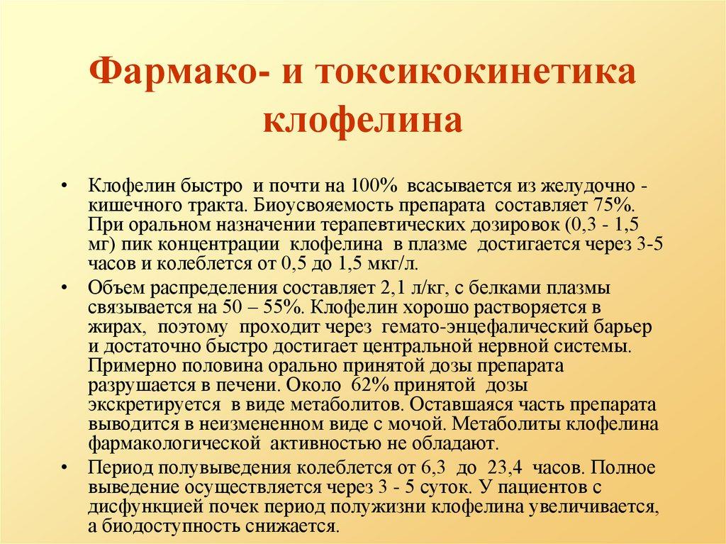 Фармакокинетика Клофелина