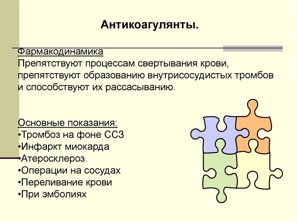 Действие антикоагулянтов на организм