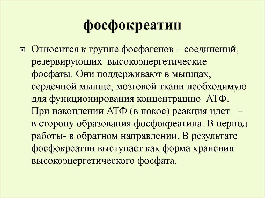 Определение фосфокреатина