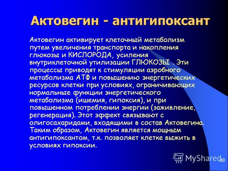 Актовегин при гипоксии