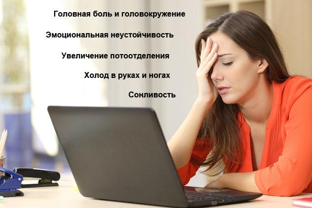Симптоматика гипотонии у женщин