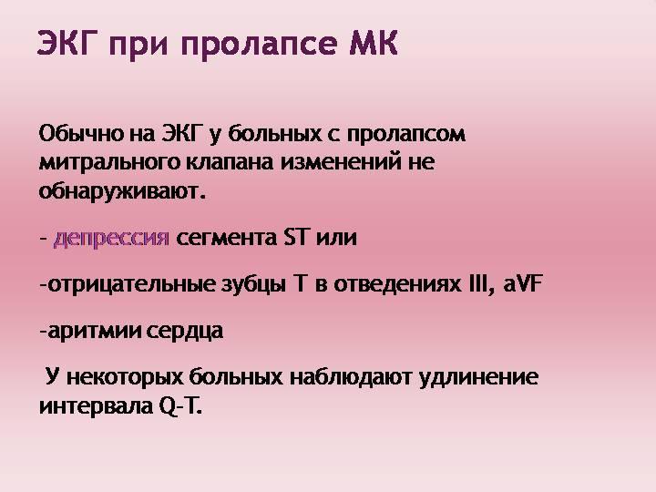 ЭКГ при ПМК