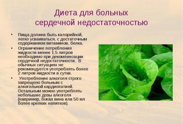 Особенности питания при патологии