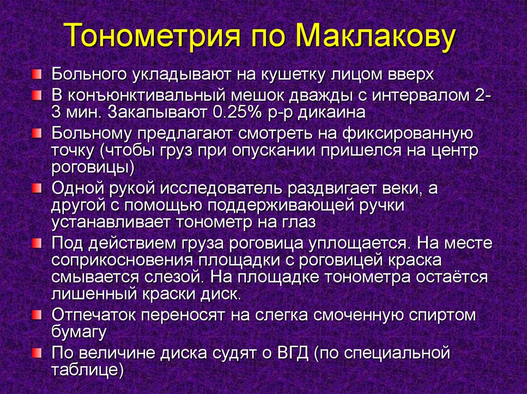 Тонометрия Маклакова
