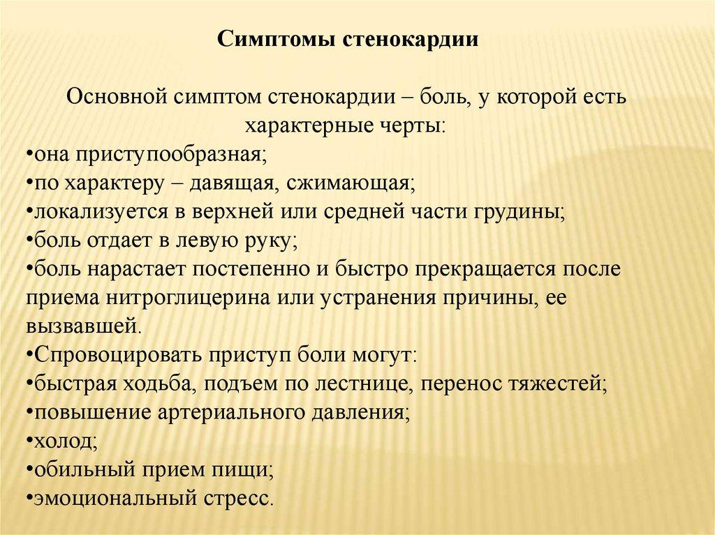 Основные проявления патологии