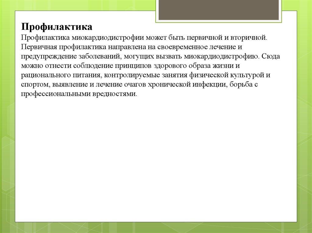 Профилактика дистрофии миокарда