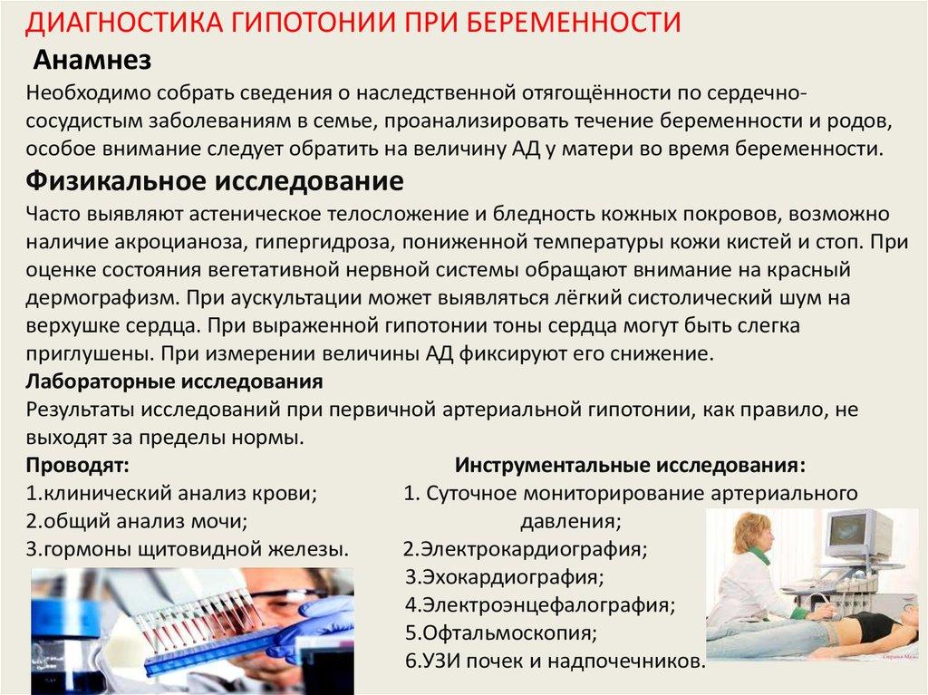 Диагностика гипотонии при беременности
