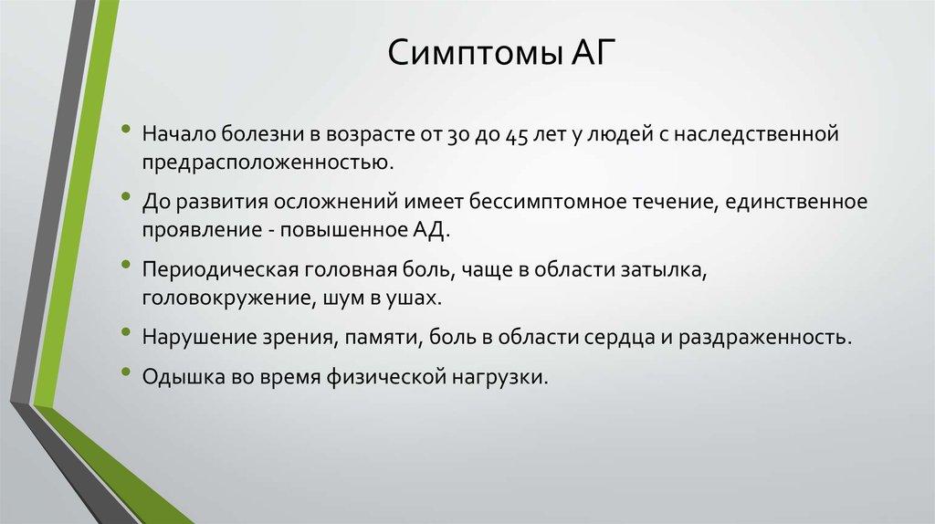 Симптоматика ЭГ