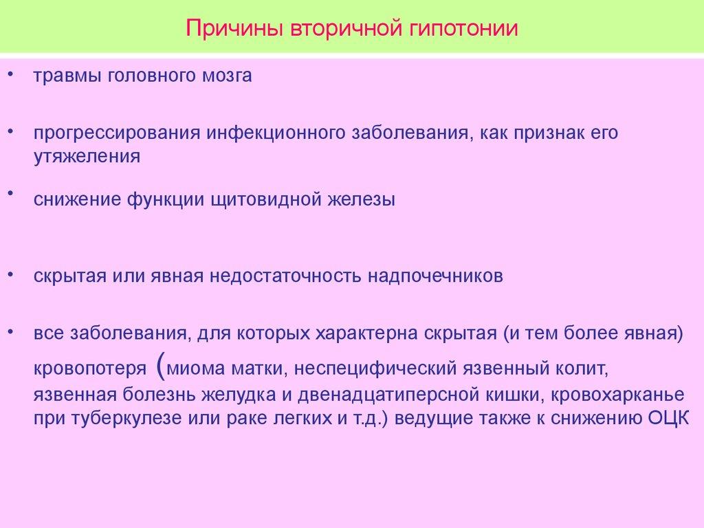 Причины гипотонии