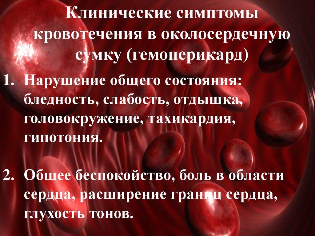 Симптомы кровотечения в околосердечную сумку